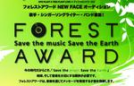 forest_award.jpg